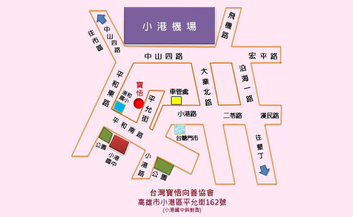 台灣寶悟向善協會 籌備會