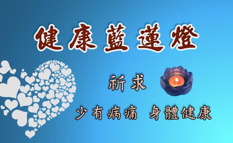 健康藍蓮燈-1